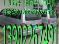 广州包车(商务车)带司机 cjw961848微