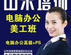 江桥学电脑办公来山木培训报名有优惠