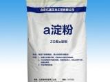 厂家现货供应零售品牌 正品亿通正龙ZG型a淀粉工业淀粉铸件专用