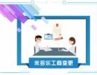 武清注册公司 工商变更 公司注销 代理记账