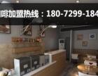 咖啡店投资预算_星巴克全国十大咖啡店加盟品牌