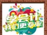 上海闵行区初级职称 会计实操 注册会计师 会计中级