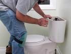 阜阳坐便器维修卫浴洁具安装维修服务上门电话
