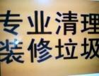 潍坊五区清理装修建筑垃圾,出租垃圾车