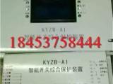 KYZB-A1智能开关综合保护装置+举世无双