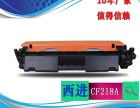 西进CF218A兼容HP18A硒鼓M104a/粉盒