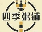 上海粥铺加盟就选四季粥铺,四季粥铺加盟费用低
