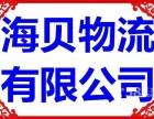 上海到唐山运输专线价格 海贝物流安全放心