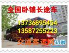 13559206167 (福鼎到本溪的汽车)长途直达汽车