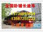 13559206167 (霞浦到睢县的汽车)长途直达汽车