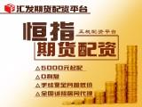 南昌彙發網实盘配資平台0元代理加盟-佣金可观
