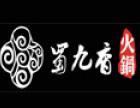 蜀九香火锅 诚邀加盟