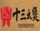 十三太煲砂锅饭 诚邀加盟