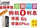 天津一个人最多可以办几个手机分期付款介绍
