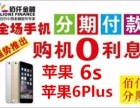 天津一个人较多可以办几个手机分期付款介绍