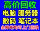 郑州超高价回收台式电脑 笔记本 一体机 各种配置电脑回收