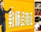 深圳教师资格证网上报名龙岗考前培训 龙岗教师资格证培训