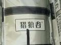 精品猫粮二十斤120一袋,送货上门