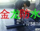 天津 金龙 防水承接屋顶,阳台,露台,各种防水工程