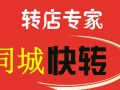 (个人信息)商业街购物广场奶茶饮品小吃店急转(可空
