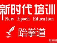 松江新桥跆拳道培训班-上海跆拳道协会