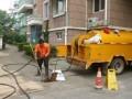 邹区镇邹新花园通阴沟通马桶通下水道高压清洗管道家庭保洁