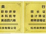 杭州燊燁教育園長證中級高級考試培訓,園長證教育部網查詢