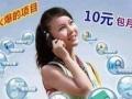 本公司开发的回拨电话系统终身包线路费