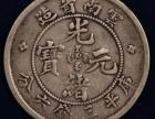 重庆酉阳古董钱币如何免费鉴定