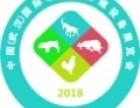 2018武汉畜牧业博览会丶华中六省畜牧养殖盛会丶湖北养殖机械