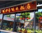 日日香鹅肉饭店怎么样中小投资者的优选项目