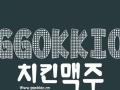 ggokkio韩国炸鸡啤酒加盟 西餐