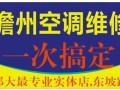 儋州那大空调移机/拆装服务定点中心