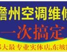 欢迎访问~儋州那大空调安装维修加冰种服务部