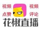 万人网络5218传媒美拍涨粉视频点赞评论直播平台点赞评论