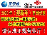 疫情不放假-联通网上营业厅-全北京均可安装