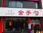 北京市金手勺海鲜大咖加盟多少钱加盟流程是什么?