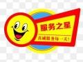 欢迎访问(济南海尔电视官方网站各区间中心)售后服务