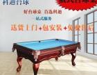 科迪KD-401标准成人俄式台球桌