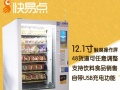 【快易点自动售卖机】可制热制冷,根据实际情况而定