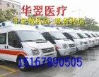 德宏傣族景颇族自治州本地专业的120救护车出租