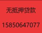 终于找到南京**正规小额贷款
