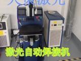 转让九成新自动激光焊接机