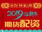 天津国际国内期货免费配资正规平台随时出入金