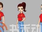 云南动画公司昆明动画公司二维动画