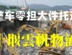 十堰向宿迁-徐州托运直达,运货公司,机器快运-物流