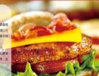 萍乡汉堡加盟 越吃越想吃,成为永远回头客