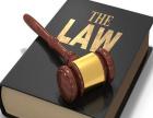 青岛律师咨询必来西海岸律师团队口碑好实力强大