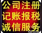合肥长丰县水湖周边找张平会计帮助蜀山区老板们注册公司代理记账