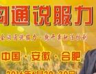 东方领众集团《沟通说服力》课程6月29-30日